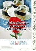 Panorama du cinéma grec contemporain