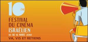 10e FESTIVAL DU CINEMA ISRAELIEN